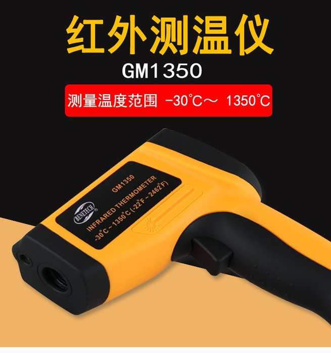 【玩具貓窩】工業級盒裝 -30~1350度 GM1350 紅外線測溫槍 雷射測溫槍 紅外線溫度計 溫度槍 雷射測溫槍