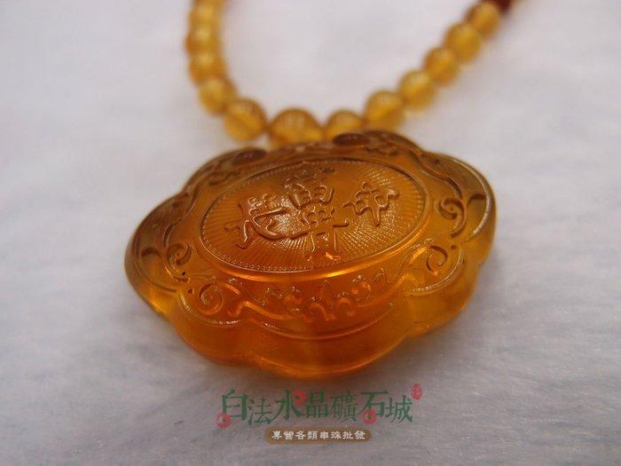 白法水晶礦石城 緬甸-天然 琥珀 金棕色 金棕珀 4.5mm 圓珠 22mm 富貴長命鎖 編號3