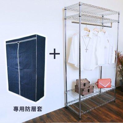 波浪架/層架/置物架【WAW018】四層衣櫥波浪架+防塵套 Amos