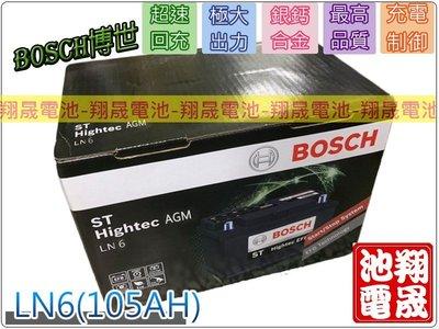 彰化員林翔晟電池-全新博世BOSCH汽車電池LN6 (105Ah)/AGM /H15安裝工資另計