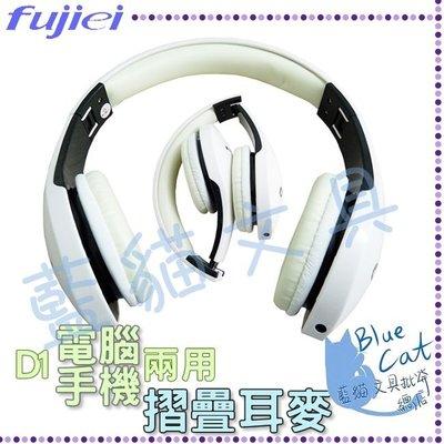 【可超商取貨】耳機/手機架【BC69012】MH-05  D1 電腦手機兩用摺疊耳麥 /個《Fujiei》【藍貓】