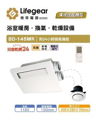 《101衛浴精品》樂奇 Lifegear 浴室暖風機 BD-145MR 詢問另有優惠【可貨到付款 免運費】