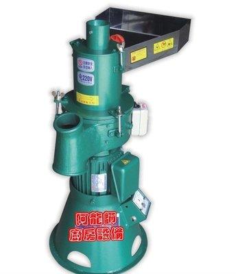 +阿龍師廚房設備+ 全新 《大型粉碎機》2HP/大型/粉碎機/磨粉機/高速粉碎機/薑黃 台灣製造