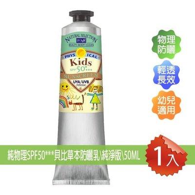 Rech18預售♥兒童專用/純物理SPF50***BABY防曬乳.防曬霜/親膚款50ML(夏日必BUY款)