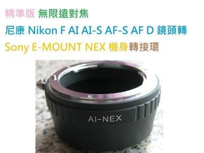 NIKON AI 鏡頭 轉 NEX E-Mount 機身 轉接環 NEX-5T A6000 NEX-6 F3 5N 5R