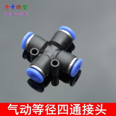 氣動十字接頭 四通元件 優質液壓氣動元件 氣動接頭 PU管配件