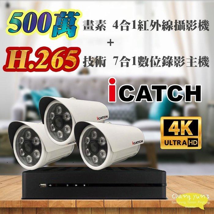 可取 ICATCH KMH-0425EU-K H.265 4路主機 + 5MP 500萬畫素 管型 紅外線攝影機*3