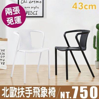 FDW【AL859】同款兩張免運*北歐扶手飛象椅/實木餐椅/設計師/工作椅/餐椅/辦公椅/書桌椅