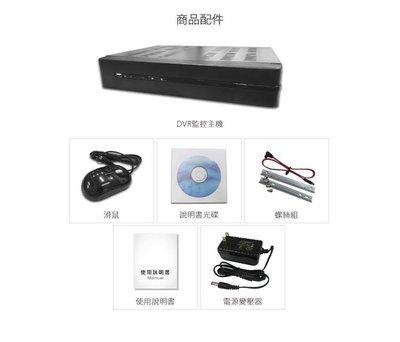 【皓翔】全視線 KMH-0825EU-K  8路1音 7合1 台灣製造 數位監視 監控 錄影主機
