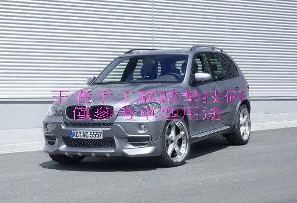 2007-2013年BMW-X5(E70)5人座頂級手工專業長絨毛汽車腳踏墊(2排+後車廂)$6,000