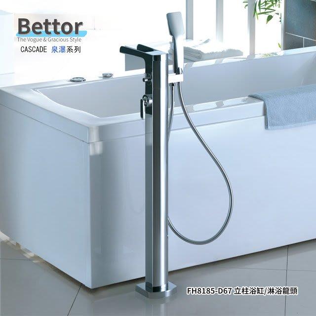 《振勝網》BETTOR CASCADE 泉瀑 / 立柱式浴缸龍頭 立柱式瀑布浴缸龍頭 / FH8185-D67