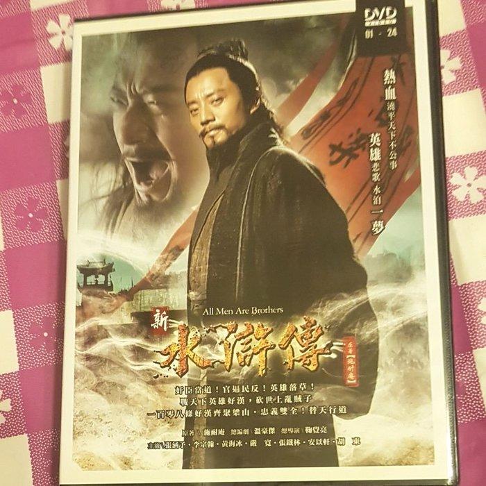 水滸傳1-24集