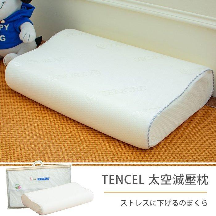 【戀香】MIT極致細舒棉天絲機能棉枕 (送環保購物袋) 記憶枕 枕頭       E848