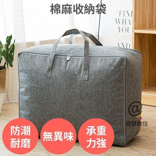 大容量【棉麻 超大 收納袋】棉被收納袋 衣物收納袋 旅行收納 衣物袋 防塵防潮 防潑水 可折疊 收納