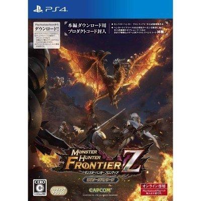 現貨供應中 日版  僅供線上遊玩【遊戲本舖2號店】PS4 魔物獵人Frontier Z 初學者包
