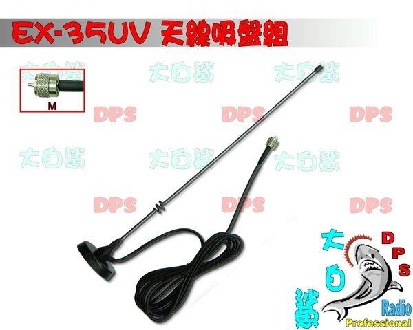 ~大白鯊無線~外接簡易型吸盤天線組(車機.手持兩用) M頭 M-1443.PT-3069.UV-5R.DR-33UV.VU180.D500.D800