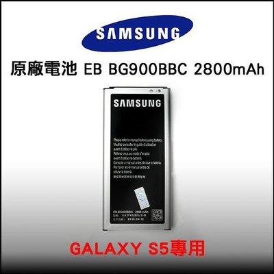 三星 Samsung Galaxy S5 i9600 EB-BG900BBC 2800mAh 原廠電池 延長保固半年
