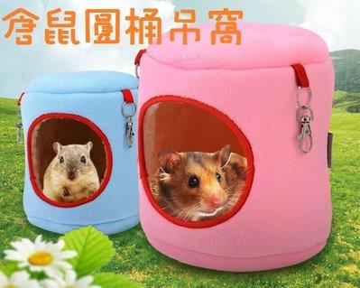 [Ori Shop] -倉鼠 睡窩  吊窩 保暖窩 倉鼠吊窩 造型吊窩 寵物鼠 三線鼠 楓葉鼠 銀狐  天竺鼠 倉鼠床