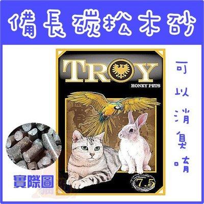 **貓狗大王**【3包$945+免運】HONEY PETS TROY備長碳松木砂《活性碳木屑砂-7.5kg》