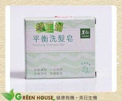 [綠工坊]   平衡洗髮皂 舒緩控油  使用ECOCERT認證胺基酸清潔成分  茶樹精油能高效舒緩控油  里仁
