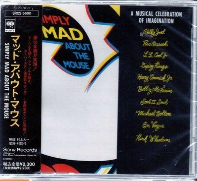 *【絕版品】Simply Mad About The Mouse// LL Cool J Billy Joel...日盤