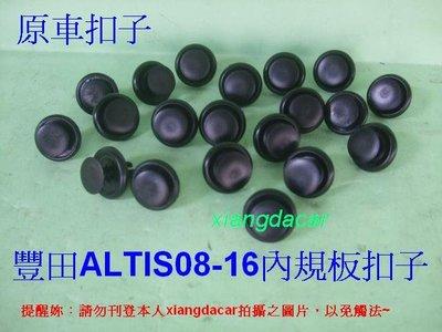 [重陽汽材]豐田TOYOTA ALTIS 2008-16年 新品前葉子板內規板扣子[優質產品]