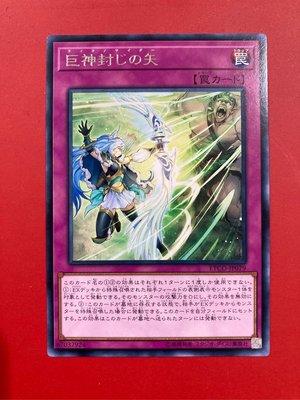 遊戲王 ETCO-JP079 巨神封印之箭 (銀字) 1012