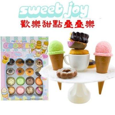【艾蜜莉生活館】新款精緻甜點疊疊樂/益智玩具甜甜圈冰淇淋綜合疊疊樂/甜點平衡塔/下午茶點心架平衡遊戲女孩生日禮物