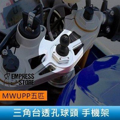 【妃小舖】MWUPP/五匹 三角台透孔球頭 中空球頭 RAM 手機架/車架 機車/重機 SUZUKI R150 小阿魯