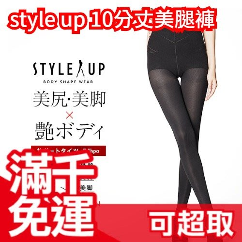 日本製 style up 3D 10分丈美腿褲 美臀 骨盤褲 骨盤襪 骨盆 小腹 產後 ❤JP