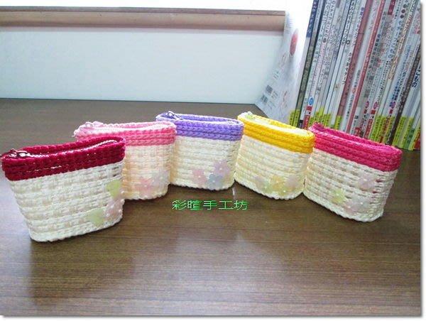 【彩暄手工坊】小物、零錢包材料~多色任選配~手工藝材料、進口毛線、編織工具、網包~