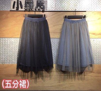 LR 牛仔外紗中長裙 現貨淺藍