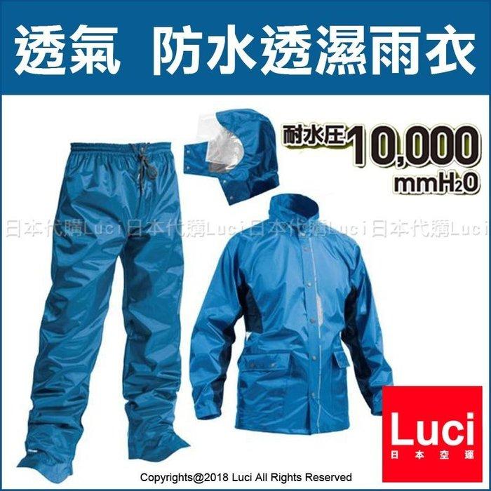日本 MAKKU 輕量 防水透濕雨衣 重機騎士雨衣 兩件式 耐水壓 登山 爬山 LUCI日本代購