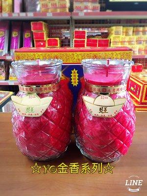 ☆YO金香系列☆特號10斤鳳梨旺來燭(紅)~1對450元  整箱3對 $1200含運