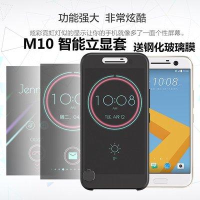 htc m10手機外殼M10冰感智能立顯保護皮套ONE m10翻蓋超薄防摔殼--大城小鋪