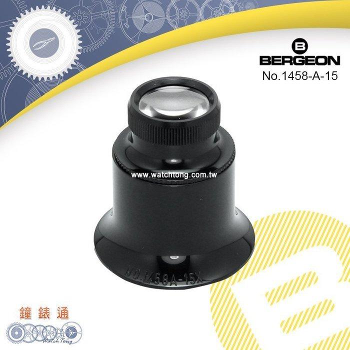 【鐘錶通】B1458-A-15《瑞士BERGEON》眼罩式放大鏡15X / 可切換倍率 / 3倍├放大工具/鐘錶維修工具