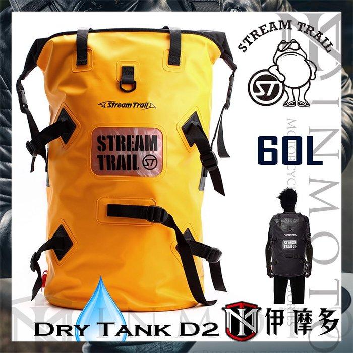伊摩多※日本Stream Trail Dry Tank D2 60L 戶外防水雙肩後背坦克包 衝浪泛舟登山露營。活力黃