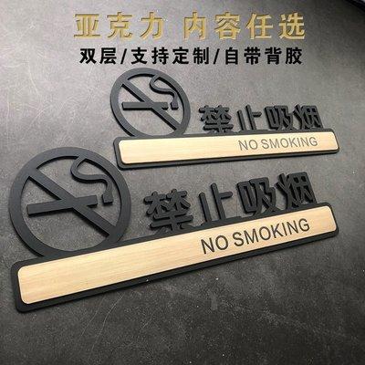 定制#亞克力禁止吸煙提示牌創意墻貼貼紙個性請勿吸煙拍照告示牌牌子警示牌標識牌禁煙貼標識貼標志牌定制定做