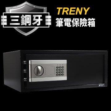 【TRENY直營】三鋼牙 筆電保險箱 (49*34.5*19cm) 保固一年 金庫 金櫃 保險櫃 EC-2050-B