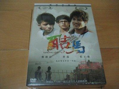 全新影片《酷馬》DVD 雙碟精裝版 黃遠 鄭靚歆 藍正龍 2010台北電影節 閉幕片