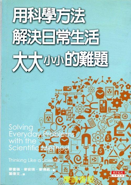 ◎慶誠書屋◎天下--用科學方法解決日常生活大大小小的難題 (全新絕版書)