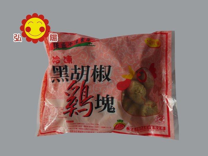 弘陽早餐食材批發弘陽冷凍食品強匠小雞塊 1kg/包 量大來電洽詢另有優惠