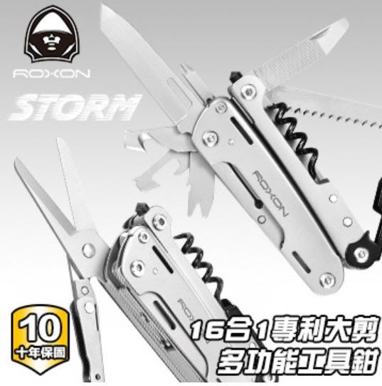 【LED Lifeway】 Roxon Storm S801 (公司貨-送贈品) 風暴 16合1 多功能工具鉗