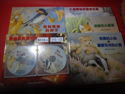 【愛悅二手書坊 06-12】雙向思考故事     啟思文化(5本合售/附2片光碟)