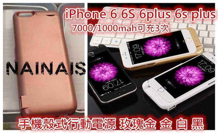 【NAINAIS】大容量1萬豪<iphone 6 6S豪安下標區>iphone蘋果手機殼式充電器行動電源電池 4色