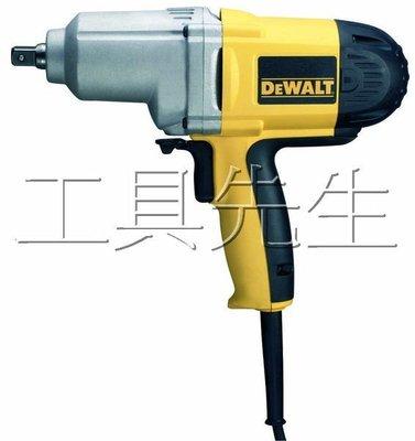 含稅價/DW293【工具先生】美國 得偉~DEWALT~強力型 四分.1/2 電動 衝擊板手 電動板手