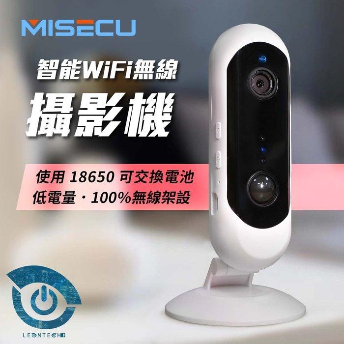 hippo 智能攝影機 wifi無線攝影機 18650可替換電池 低電量