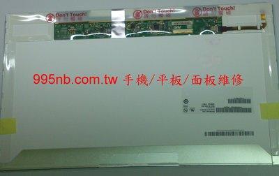 TOSHIBA 東芝筆電維修 螢幕維修 C50-A C50-B L50-B 15.6 1366x768 更換面板 螢幕