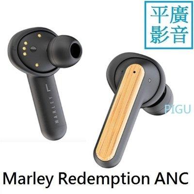 平廣 送禮袋 Marley Redemption ANC 藍芽耳機 木殼 降噪 耳機 正台灣公司貨保1年 觸控 高通晶片