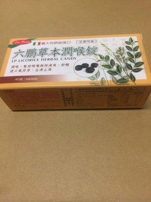 六鵬草本潤喉錠40錠 5盒390元 免運費 (效期2025/05/07)